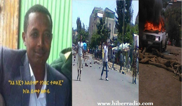 colonel-Demeke-zewedu-gonder-up-raising-hiber-radio